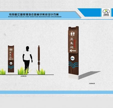木质卫生间指示牌