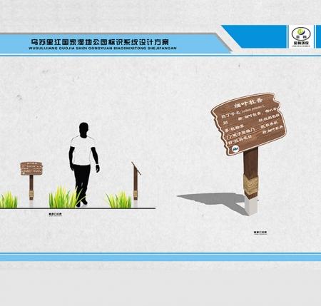 木质植物介绍牌