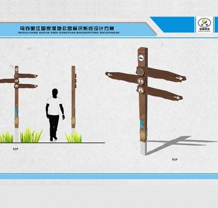 木质指示牌