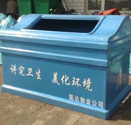 黑龙江玻璃钢垃圾箱